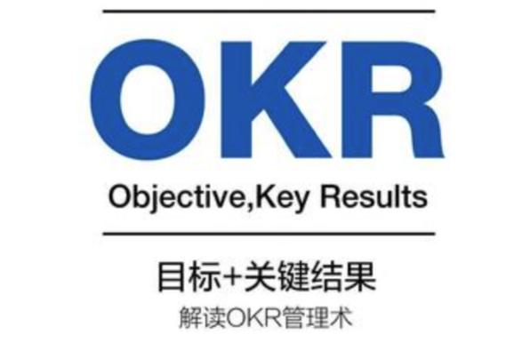 【OKR干货】KPI &OKR没有谁更完美