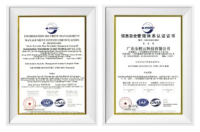 全程云获ISO27001国际安全体系认证,提升企业级软件服务安全新标准