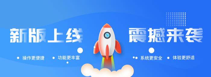 全程云企业SaaS软件自选平台-全新改版升级!