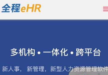 国企人力资源HR管理现状及解决思路
