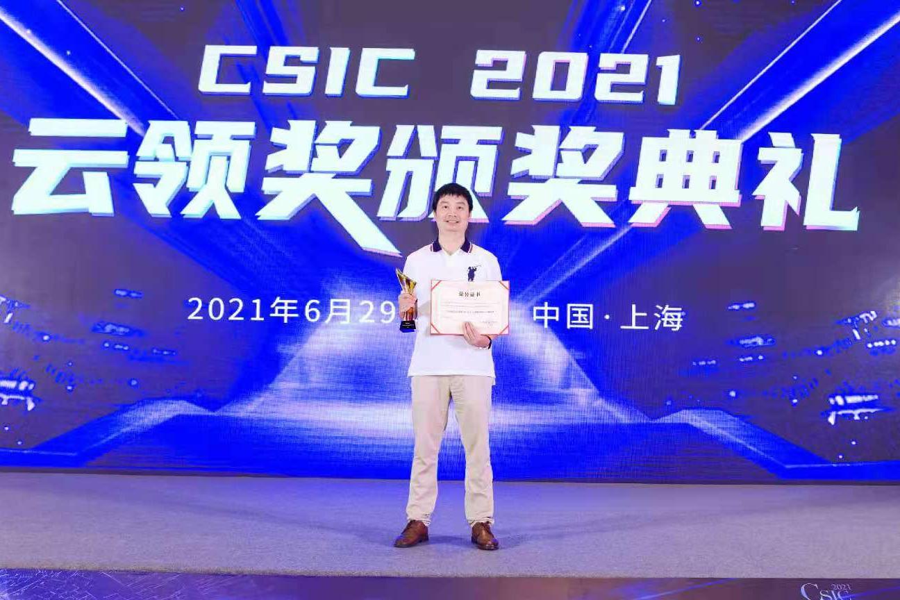 """全程云斩获 CSIC2021云领奖""""年度最具创新SaaS服务"""