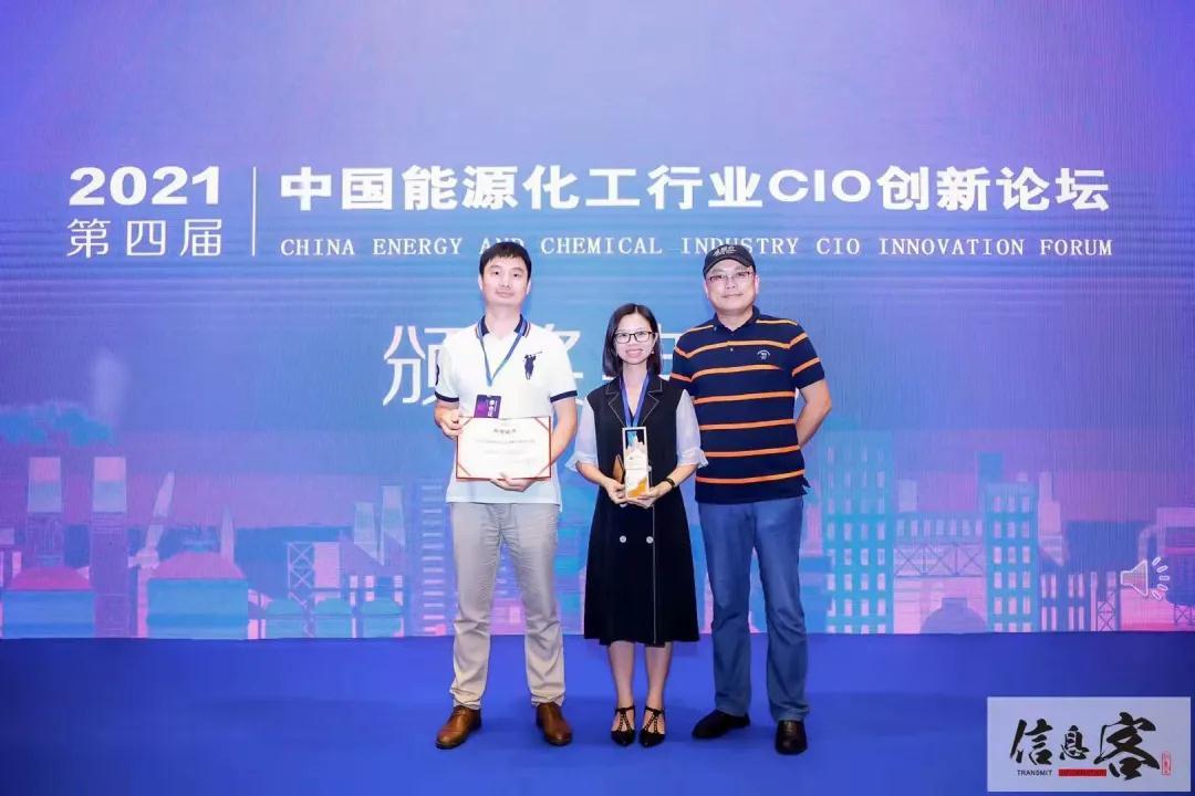 """全程云科技荣获""""中国能源化工行业优秀数字化解决方案奖"""""""