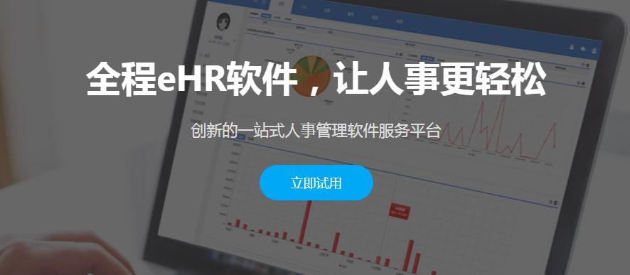 ehr人力资源管理系统如何帮企业节约成本