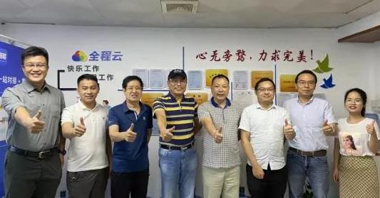 广东省云计算应用协会协赴全程云科技走访调研